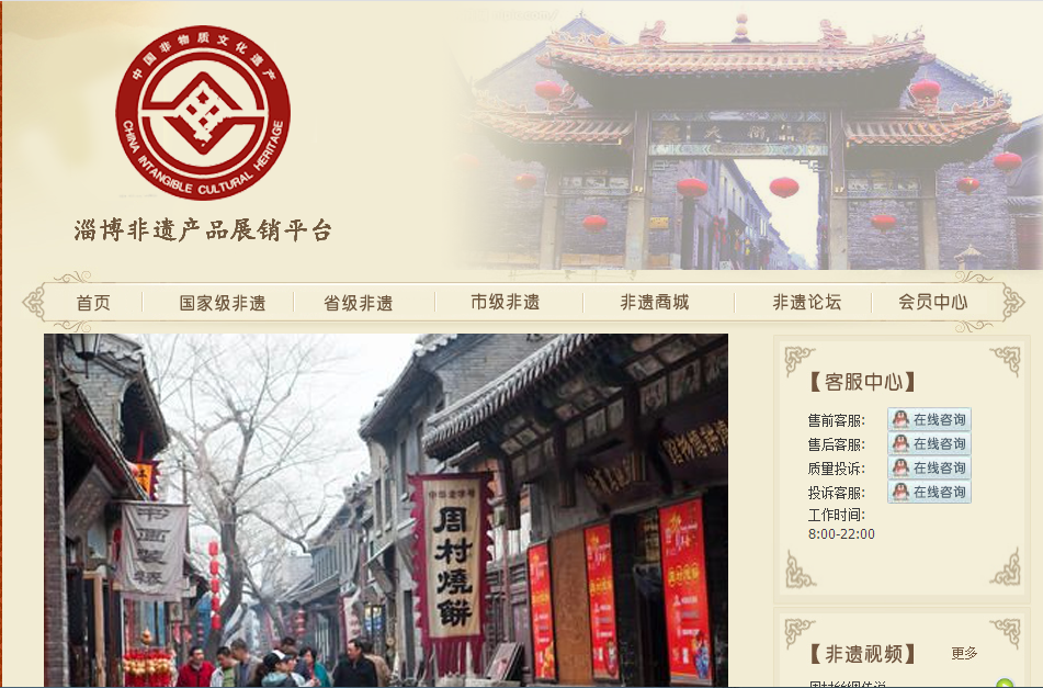 非物质文化遗产公共服务平台