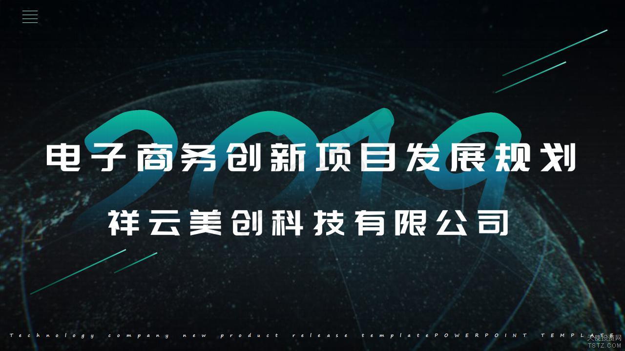 《云南美创》特色电子商务服务平台